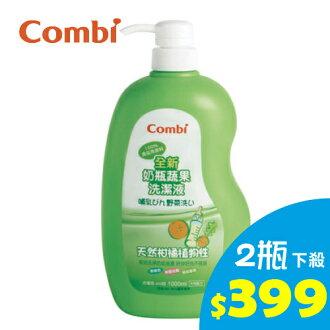 【安琪兒】【特價2罐$399】日本【Combi 康貝】新奶瓶蔬果洗潔液(1000ml)