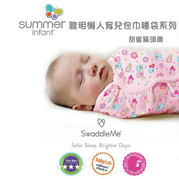 Summer Infant 聰明懶人育兒包巾-甜蜜貓頭鷹【六甲媽咪】
