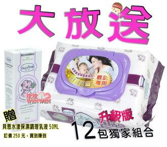 貝恩嬰兒保養柔濕巾EDI超純水濕紙巾超厚型80抽 「12包」贈貝恩嬰兒水漾保濕調理乳液50ML