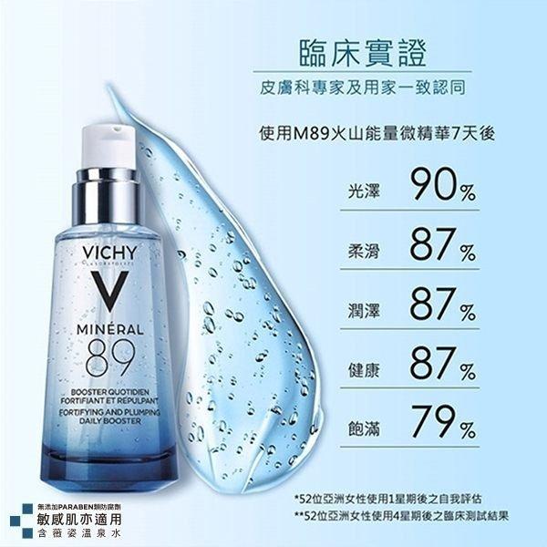 Vichy 薇姿 M89火山能量微精華50ml 有效期限2021/12 ◐香水綁馬尾◐