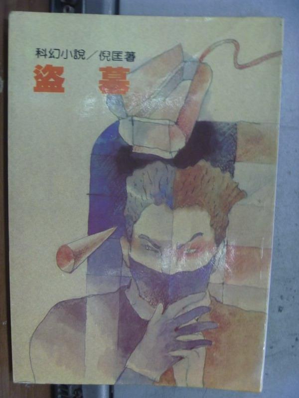 【書寶二手書T8/一般小說_ORC】盜墓_倪匡