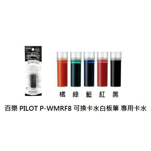 【八大昌文具】PILOT 百樂 P-WMRF8 可換卡水白板筆專用卡水 專用卡水白板筆-中字、粗字、粗字平芯、極粗字