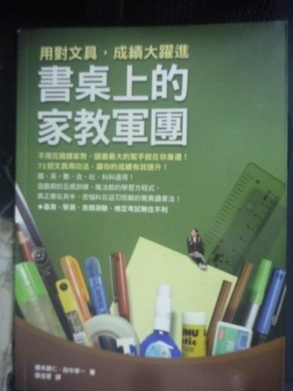 【書寶二手書T7/國中小參考書_IPY】書桌上的家教軍團用對文具_榎本勝仁