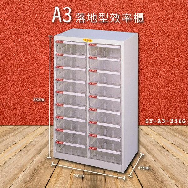 官方推薦【大富】SY-A3-336GA3落地型效率櫃收納櫃置物櫃文件櫃公文櫃直立櫃收納置物櫃台灣製造