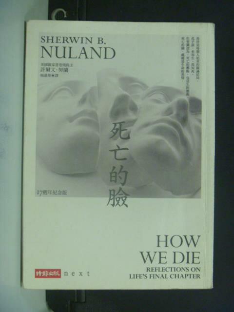 【書寶二手書T4/醫療_OPT】死亡的臉(十七週年紀念版)_楊慕華, 許爾文.努蘭