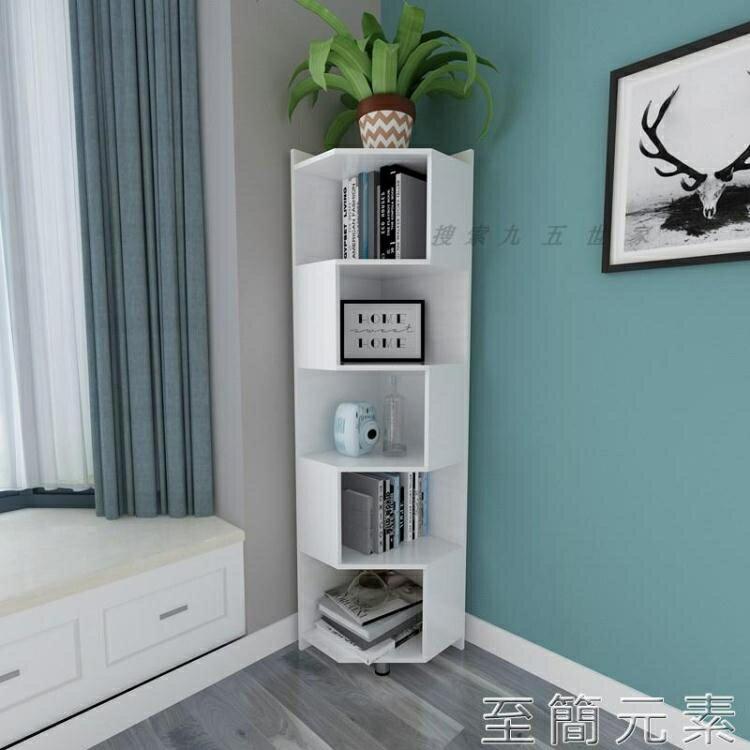 角櫃 轉角櫃牆角櫃多層書架客廳簡易儲物櫃現代簡約臥室邊角收納置物架