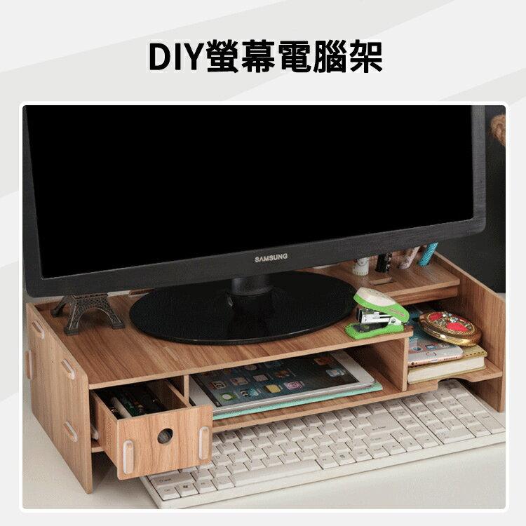 DIY桌面電腦架 螢幕增高架 電腦螢幕增高架 顯示器增高架 電腦底座支架 抽屜置物架 螢幕架 鍵盤架 增高架 桌上架 收納架 整理架