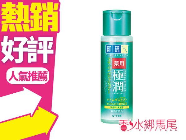 ROHTO肌研極潤健康化妝水(和漢植物調理化妝水)170ml綠瓶◐香水綁馬尾◐
