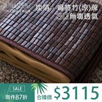 【預購】雙人5x6.2尺竹蓆 / 碳化3D透氣壓邊 / 葉月領導品牌 / 涼蓆 / 翔仔居家-翔仔居家-居家特惠商品