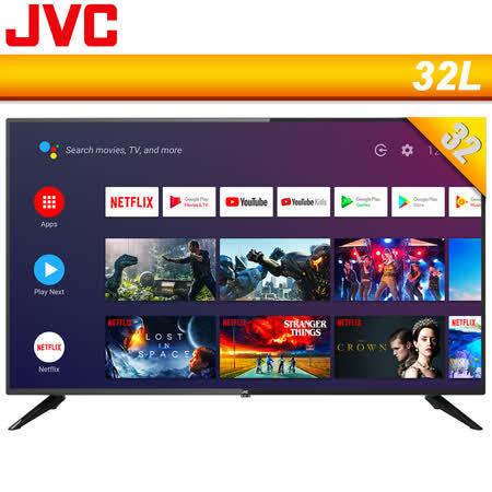 免運費【JVC】32吋 Google認證 HD連網/聯網 電視/液晶顯示器/液晶電視 32L