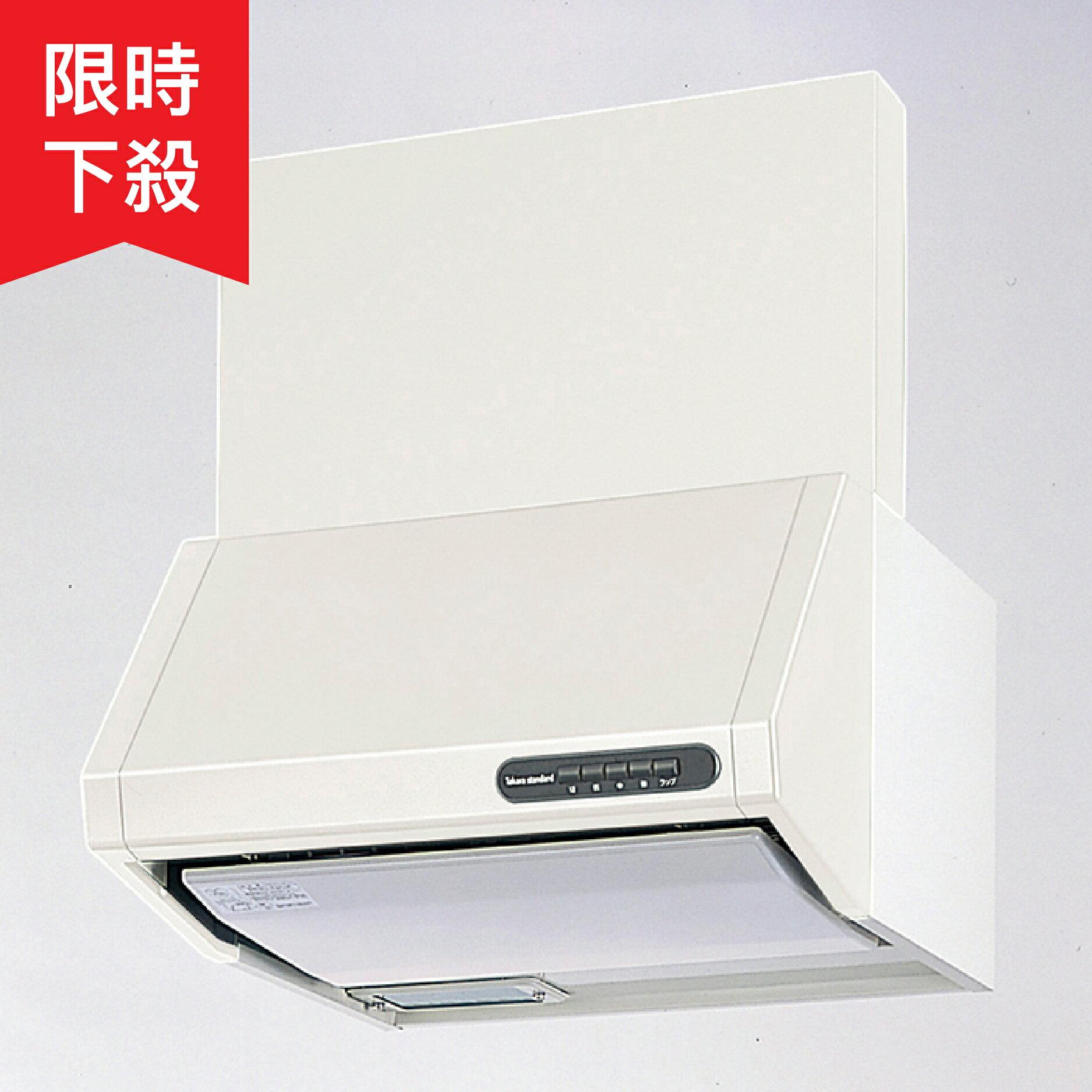 【現貨+預購】日本廚房用家電-Takara Standard 靜音環吸排油煙機【RUS75F】強大吸力,靜音除味,保持居家空氣清新