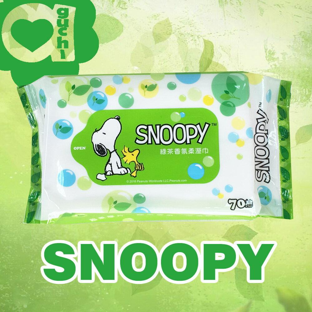 ☆Snoopy☆ 史努比綠茶香氛柔濕巾/濕紙巾 70 抽【Aguchi亞古奇】