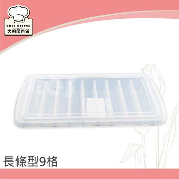 皇家大塊製冰盒附蓋製冰器長條型9格每格約55ml副食品保存盒-大廚師百貨