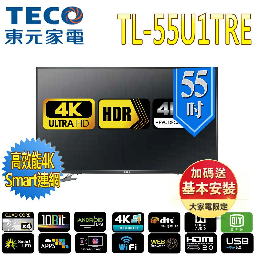 【TECO 東元】★送隨行杯果汁機★55型 真4k HDR智慧連網顯示器+視訊盒 (TL55U1TRE+TS1317TRA)