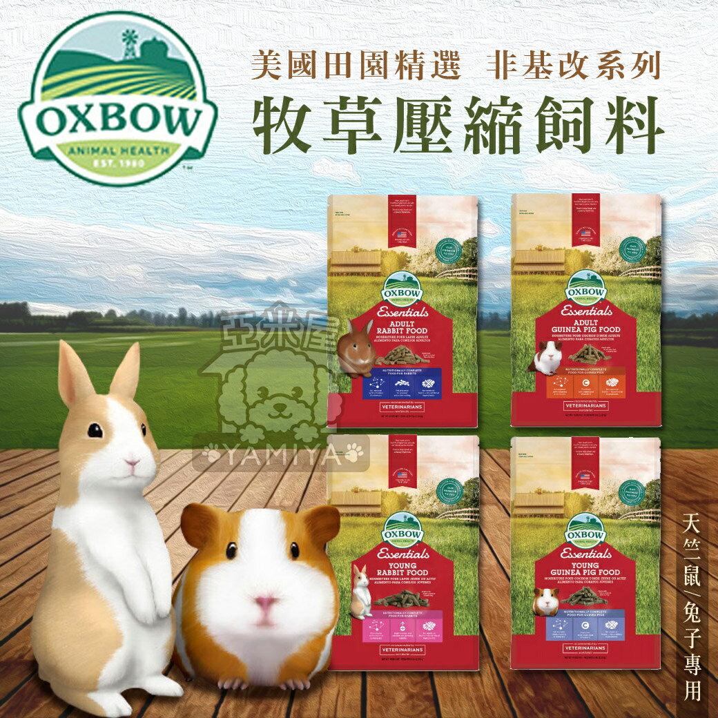 美國OXBOW 活力成兔/成天/幼天 飼料 牧草壓縮飼料 天竺鼠飼料 兔子飼料 配方飼料5磅/10磅《亞米屋Yamiya》