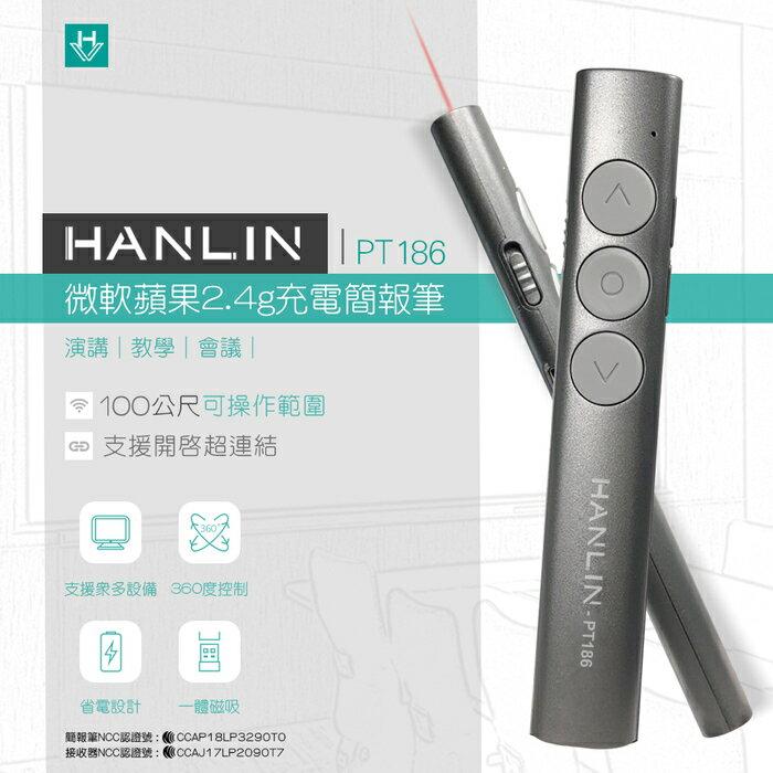 HANLIN-PT186 微軟蘋果2.4g充電簡報筆【風雅小舖】