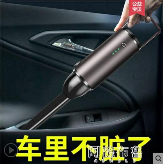 車載吸塵器 車載吸塵器車用無線充電汽車內家用兩用小型大功率強力迷妳吸塵機 摩可美家