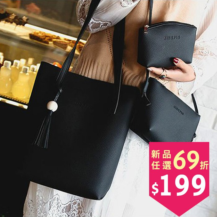韓版極簡木珠流蘇三件組子母包 包中包 手提包 斜背包 三用包 包飾衣院 P1897 現貨+預購