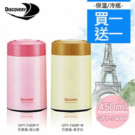 《買一送一》【Discovery發現者】發現者巴黎風情真空悶燒食物罐 GPY-7450(隨機)