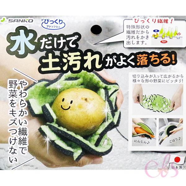 日本SANKO蔬果專用清洗刷布綠1入☆艾莉莎ELS☆