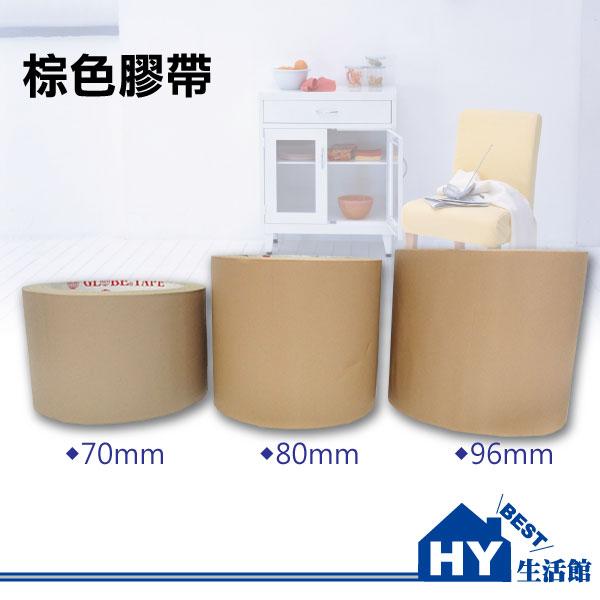 70mm寬板棕色膠帶 PVC可手撕膠帶 布紋膠帶-《HY生活館》水電材料專賣店