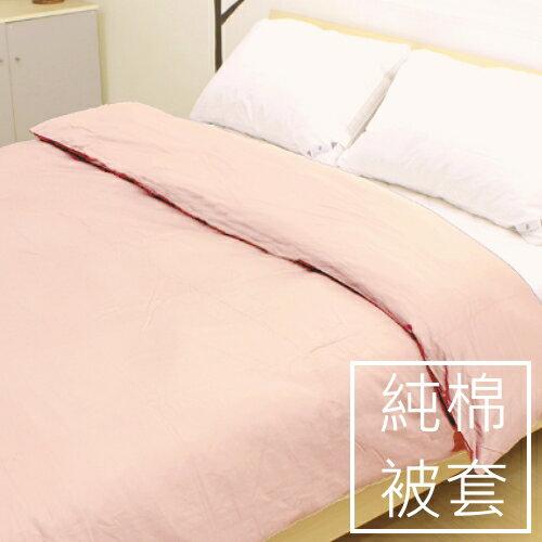 (零碼出清)單人被套/單人被單【100%精梳棉素色系列-愛戀粉】大鐘印染 SGS認證 台灣製造品質保障~華隆寢具