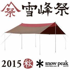 【2015 雪峰祭 秋】Snow Peak 經典方形天幕帳 L 戶外 露營 FES102