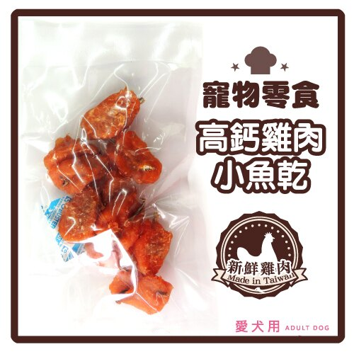 【力奇】寵物零食-高鈣雞肉小魚乾(裸包裝) 70g -90元>可超取(D001F36-S)