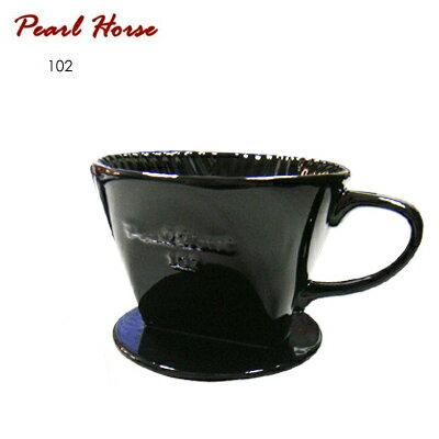 【PEARL HORSE】滴漏陶器咖啡濾杯/2-4人(黑色)