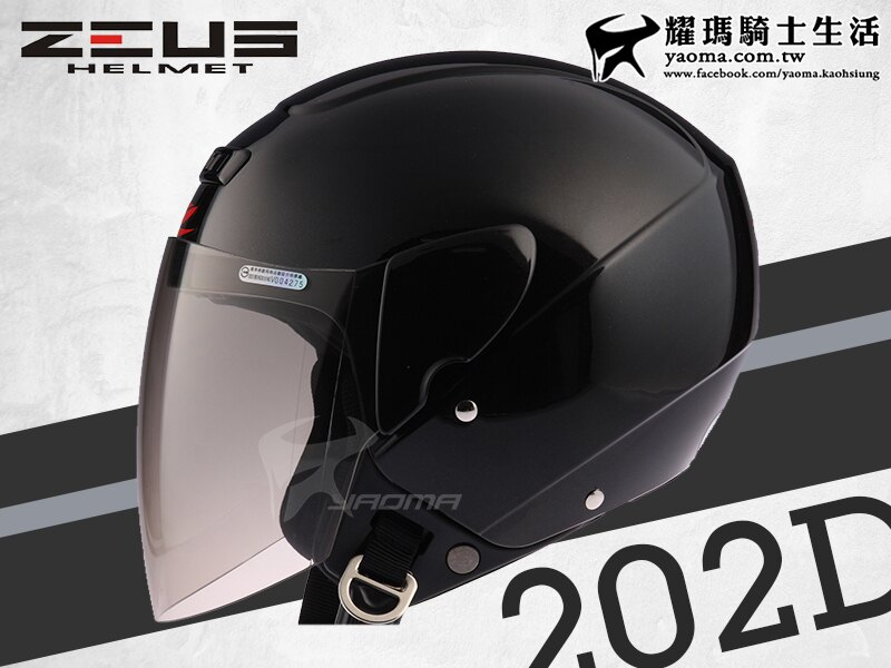 ZEUS安全帽 202D 黑 素色 3/4半罩帽【歐洲樣式平價入門帽】耀瑪騎士機車部品