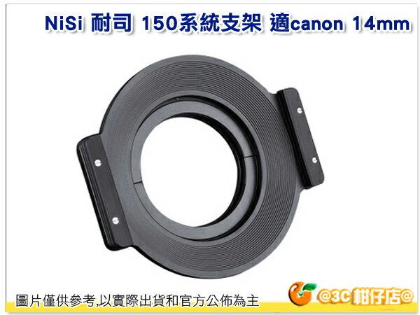NISI 耐司 150系統支架 濾鏡支架 支架 for CANON 14mm 廣角可用 防反射 防暗角 公司貨