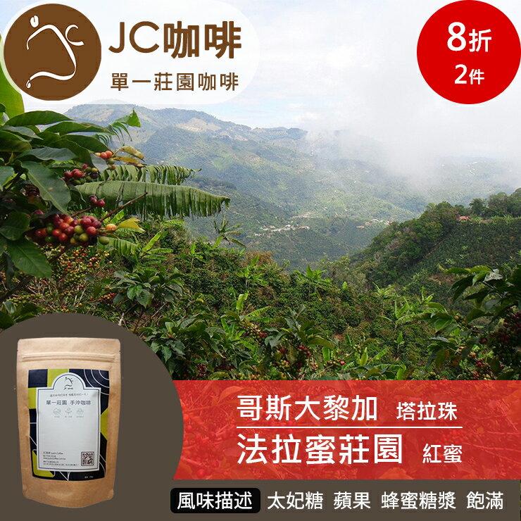 JC咖啡 半磅豆▶哥斯大黎加 塔拉珠 法拉蜜莊園 紅蜜 ★送-莊園濾掛1入 0