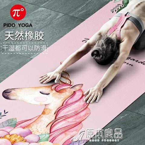 天然橡膠瑜伽墊防滑女專業便攜折疊健身瑜珈鋪巾毯地墊子家用 交換禮物