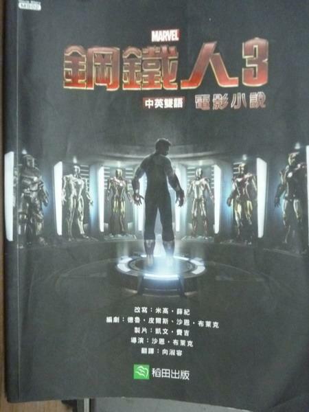 【書寶二手書T3/一般小說_QCD】鋼鐵人3電影小說_米高‧薛紀