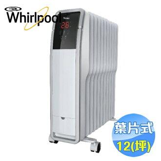 惠而浦 Whirlpool 11片葉片式電暖器 WORE11S