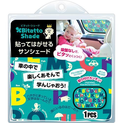 日本 Bitatto 汽車遮陽板 藍綠色 英文字母學習 可折疊收納 *夏日微風*
