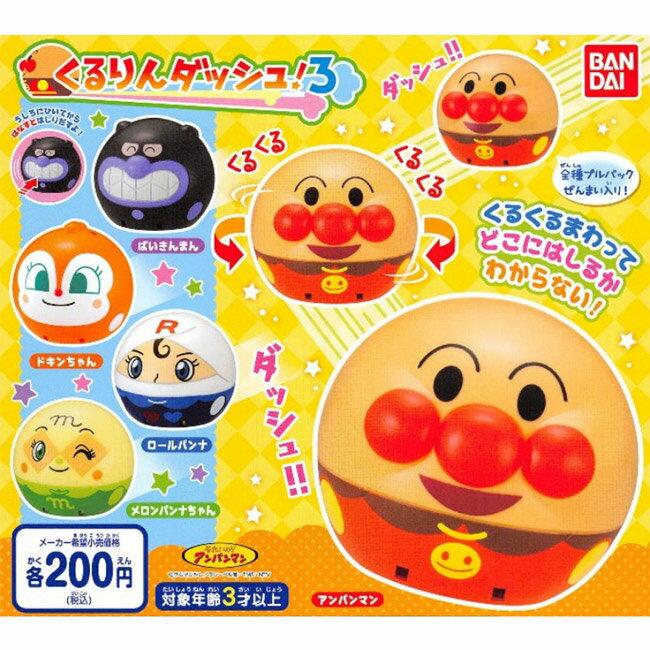 小全套3款【日本正版】麵包超人 迴力車 P3 扭蛋 轉蛋 第3彈 玩具車 細菌人 BANDAI 萬代 - 271352