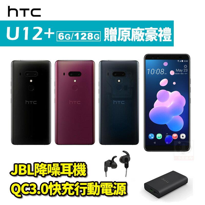 HTC U12+ / U12 PLUS 128G 贈JBL降噪耳機+QC3.0快充行動電源 智慧型手機 0利率 免運費