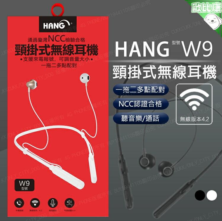 【歐比康】HANG W9 藍芽耳機 (附充電線) 頸掛式 頸線 通話音樂藍芽耳機 一對二