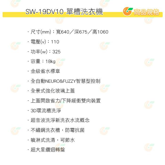 含拆箱定位+舊機回收 台灣三洋 SANLUX SW-19DV10 單槽 洗衣機 18Kg 公司貨 內外不鏽鋼 變頻