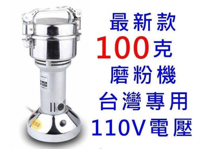 現貨 磨粉機100克110V 藥材粉碎機 五穀磨粉機 辛香料磨粉機 藥材磨粉機 研磨機 自己磨胡椒粉最安心