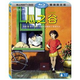 心之谷 BD+DVD 限定版