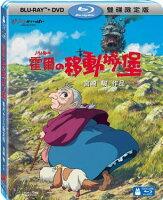 霍爾的移動城堡vs崖上的波妞周邊商品推薦【宮崎駿卡通動畫】霍爾的移動城堡 BD+DVD 限定版(BD藍光)