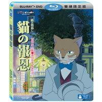 霍爾的移動城堡vs崖上的波妞周邊商品推薦【宮崎駿卡通動畫】貓的報恩 BD+DVD 限定版(BD藍光)