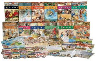 世界經典童話選集(20書+20CD)