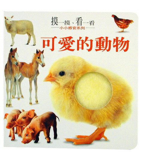 觸覺書-可愛的動物 (硬頁書,觸覺玩具書