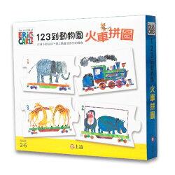 信誼 123到動物園─火車拼圖
