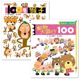 信誼 《100隻猴子》+《動物大遊行100》套書