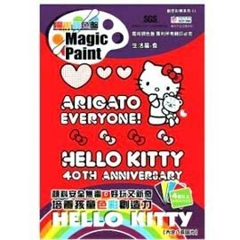 Hello Kitty魔術調色盤~40 系列  篇 共4本