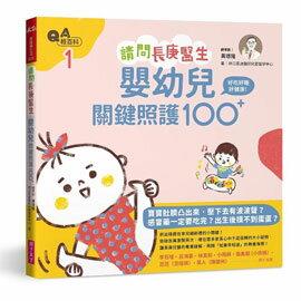 親子天下 請問長庚醫生:好吃好睡好健康,嬰幼兒關鍵照護100